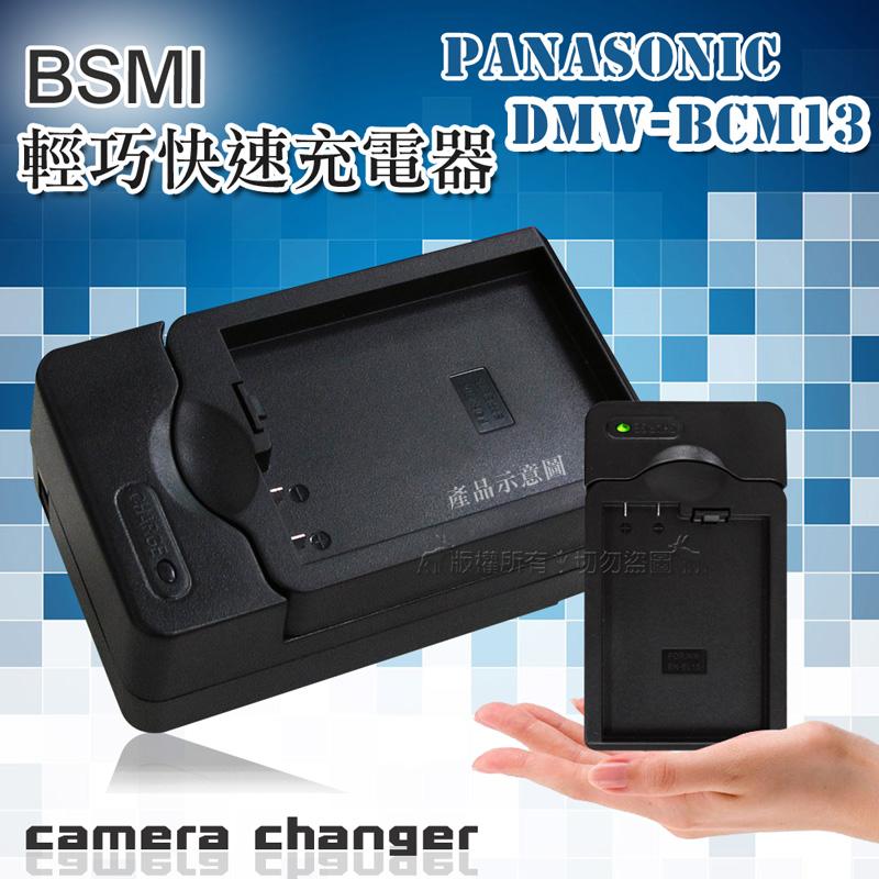 Panasonic DMW-BCM13 / BCM13 智慧型方塊充 電池快速充電器 (KA充)
