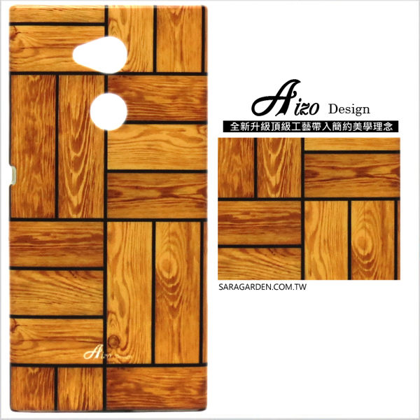 【AIZO】客製化 手機殼 SONY XA1plus xa1+ 保護殼 硬殼 木紋格紋