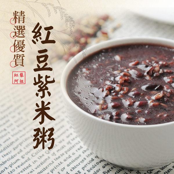 《紅藜阿祖》紅豆紫米粥輕鬆包(300g/包,共6包)