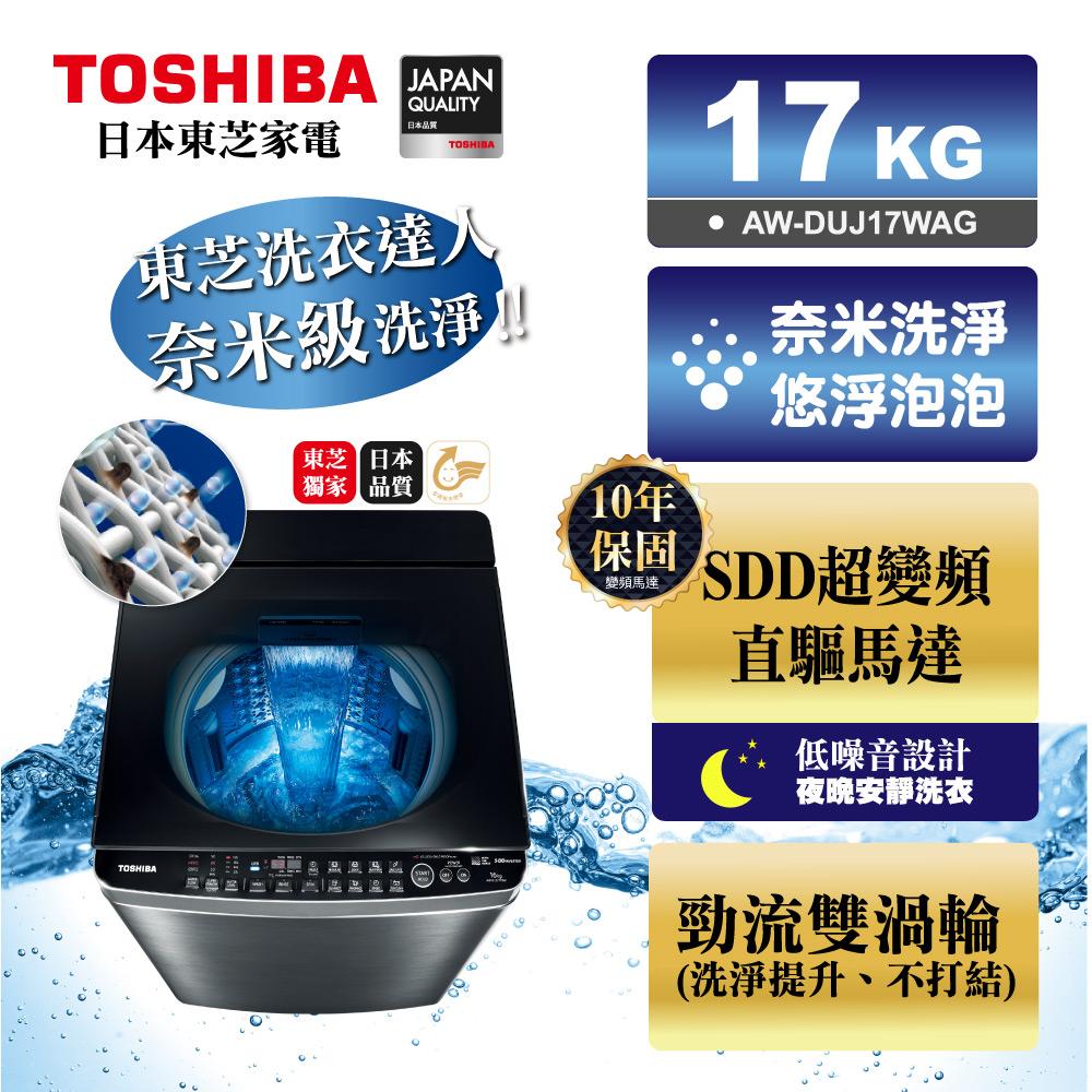 東芝 TOSHIBA 17KG 變頻奈米悠浮泡泡洗衣機 AW-DUJ17WAG