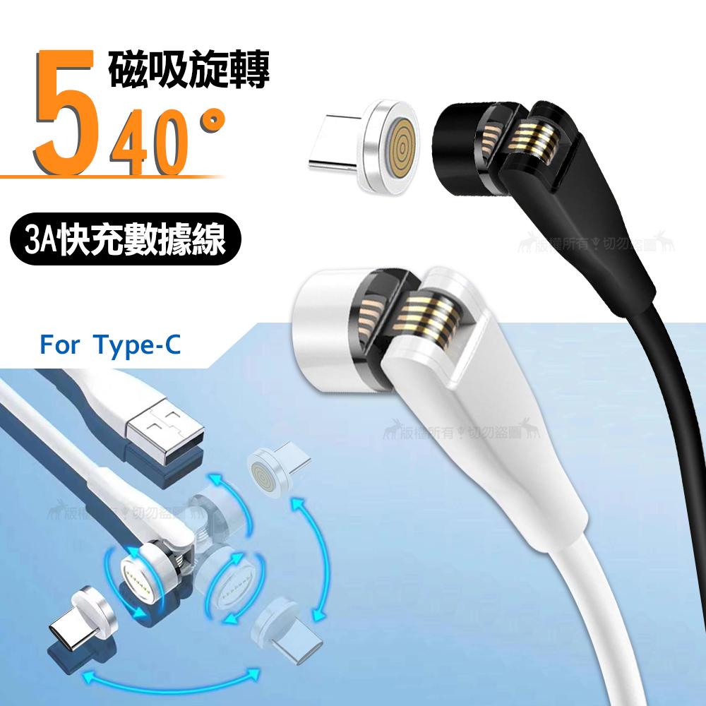 【超強吸力】540度旋轉圓形磁吸線 3A快充線 Type-C充電傳輸線 數據線(純淨白)