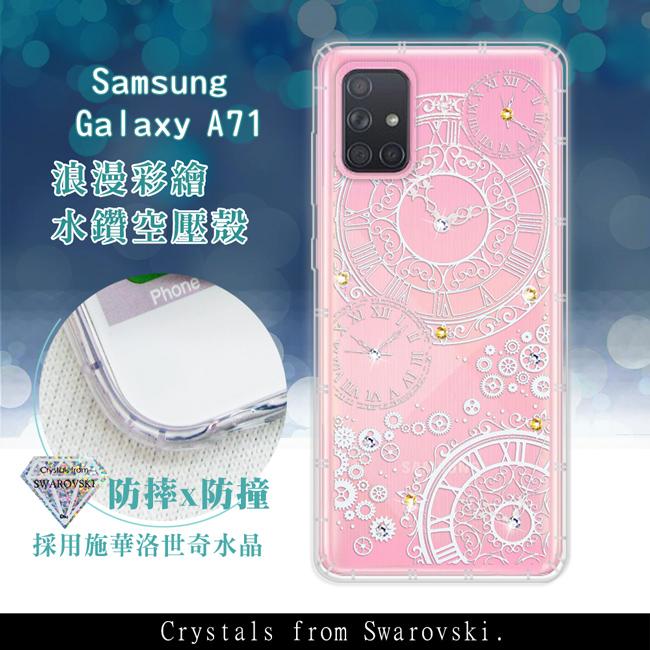 三星 Samsung Galaxy A71 浪漫彩繪 水鑽空壓氣墊手機殼(齒輪之星)