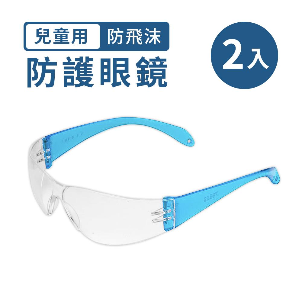 兒童專用 高清透明防飛沫護目鏡(2入組)-藍色