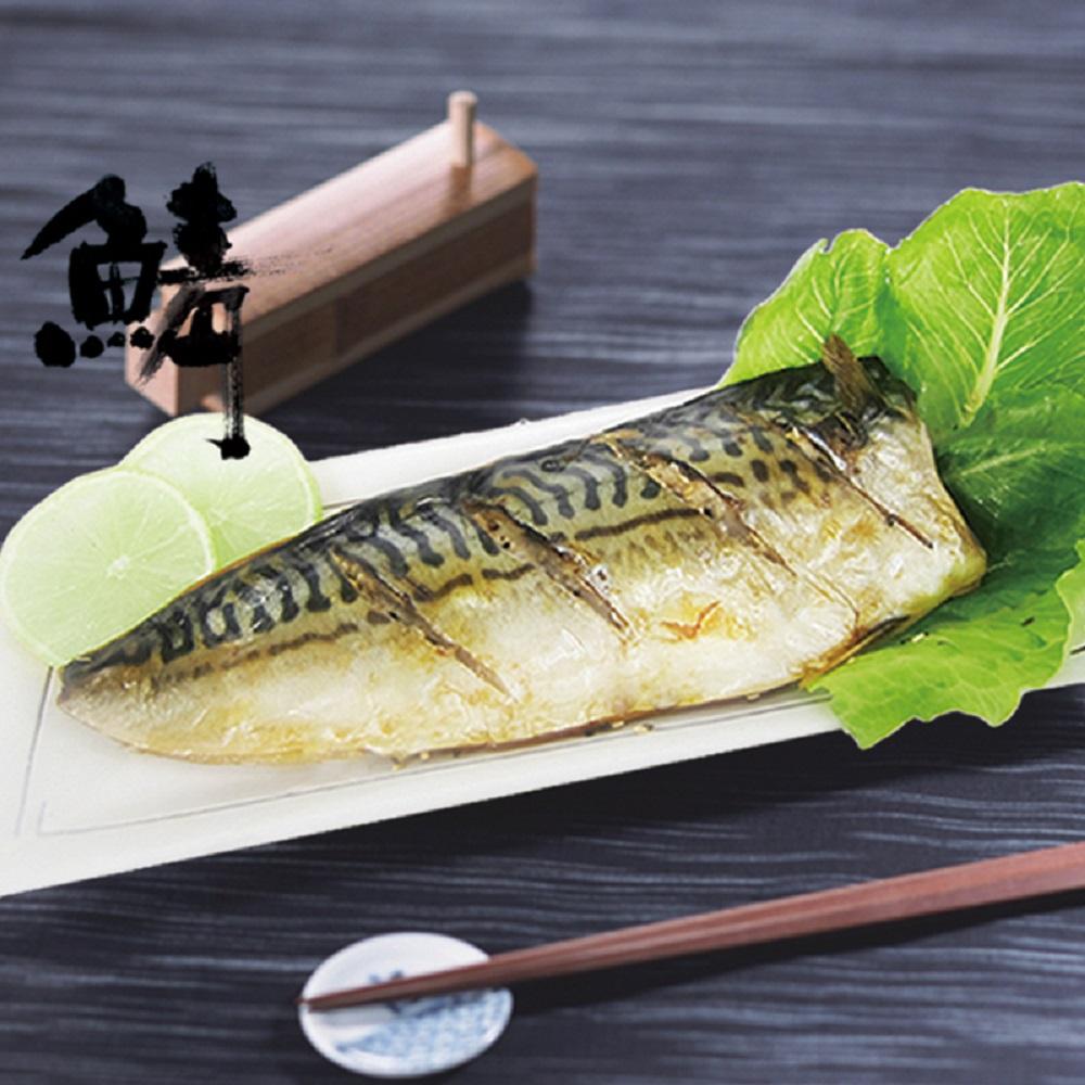 預購《老爸ㄟ廚房》挪威薄鹽鯖魚 110-140g/片 (共六片)