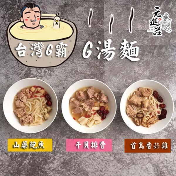 預購《元進莊》台灣G霸-G湯麵(3包湯+3包麵/盒)