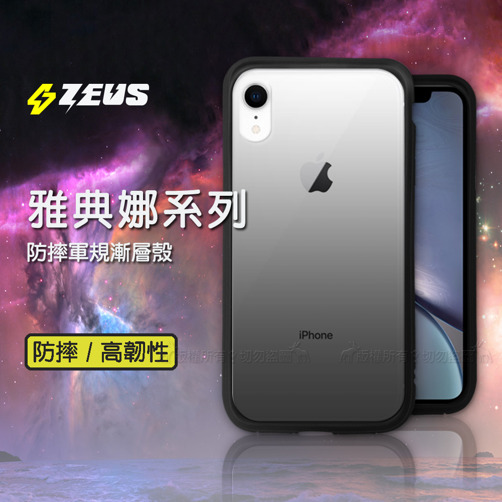 ZEUS雅典娜系列 iPhone XR 6.1吋 軍規認證防摔保護殼(夜幕黑)