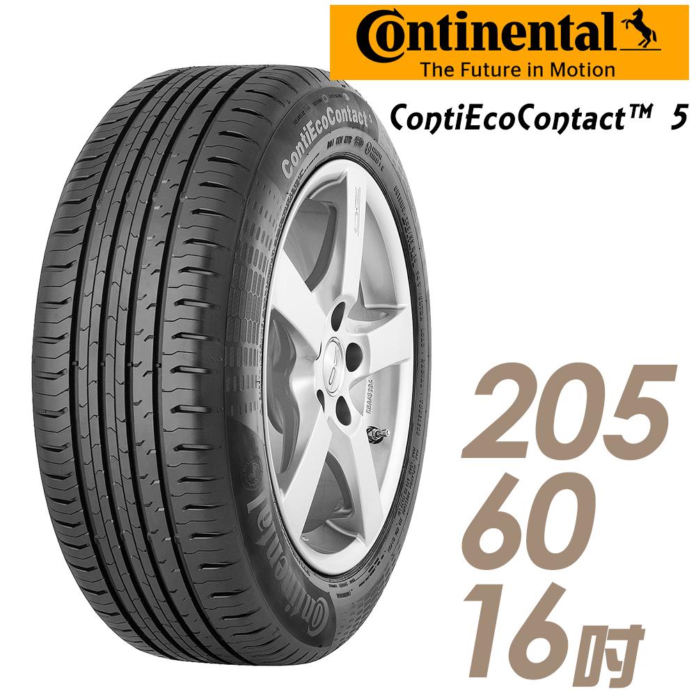馬牌 ECO5/CEC5 16吋經濟耐磨型輪胎 205/60R16 ECO5-2056016
