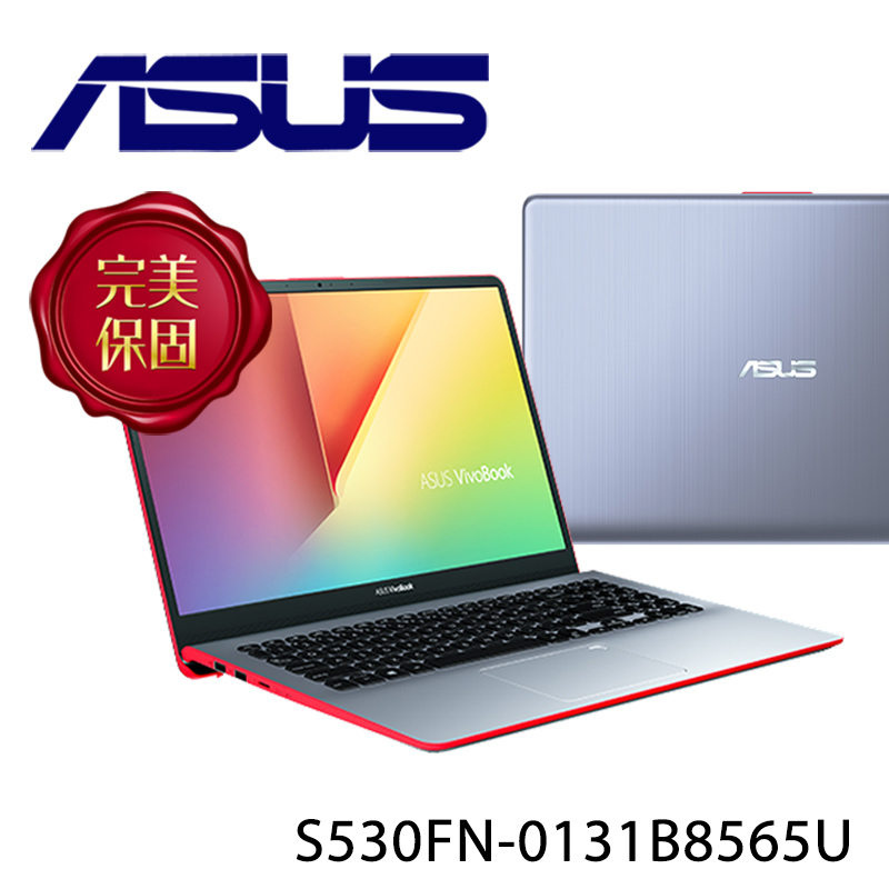 【ASUS華碩】S530FN-0131B8565U 炫耀紅 15.6吋 筆電-送無線鼠+電腦除塵刷(贈品隨機出貨)