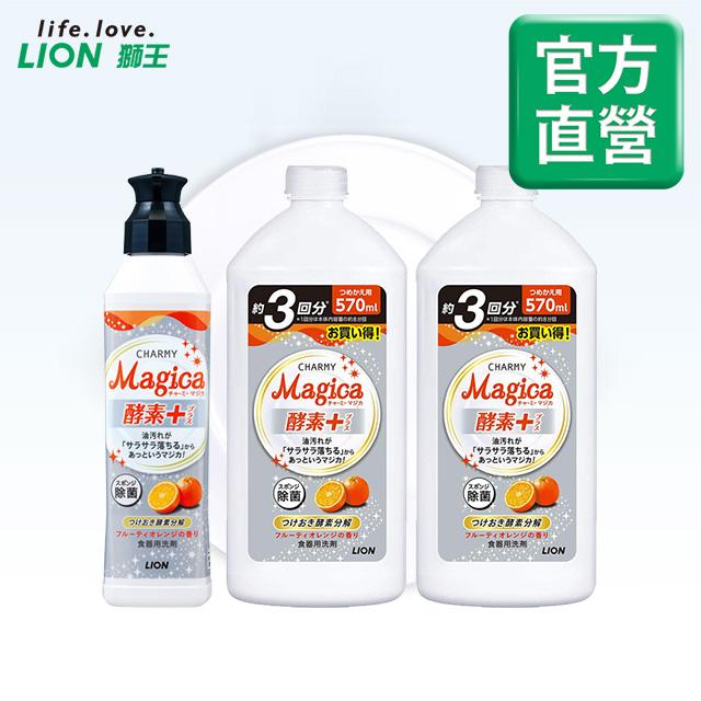 日本獅王Charmy Magica酵素濃縮洗潔精組-柑橙(220ml+570mlX2)