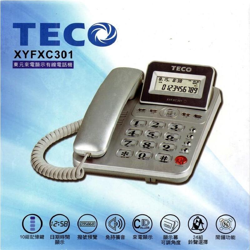 【東元TECO】 來電顯示有線電話機 XYFXC301 ( 銀白色 )