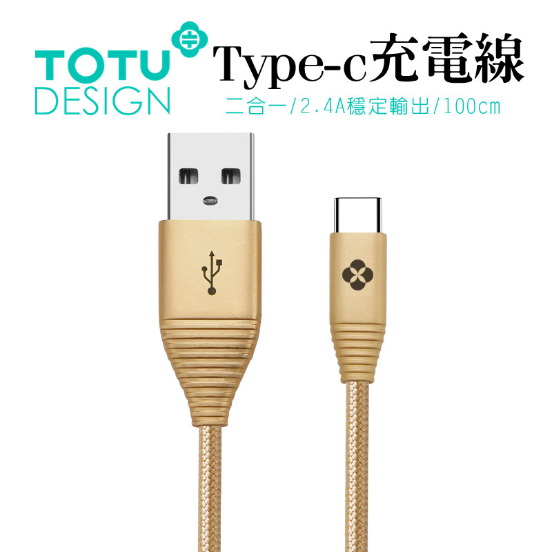 【TOTU台灣官方】果彩系列 2.4A 快充 傳輸線 Type C 鋅合金 閃充 編織線 充電線 數據線 香檳金