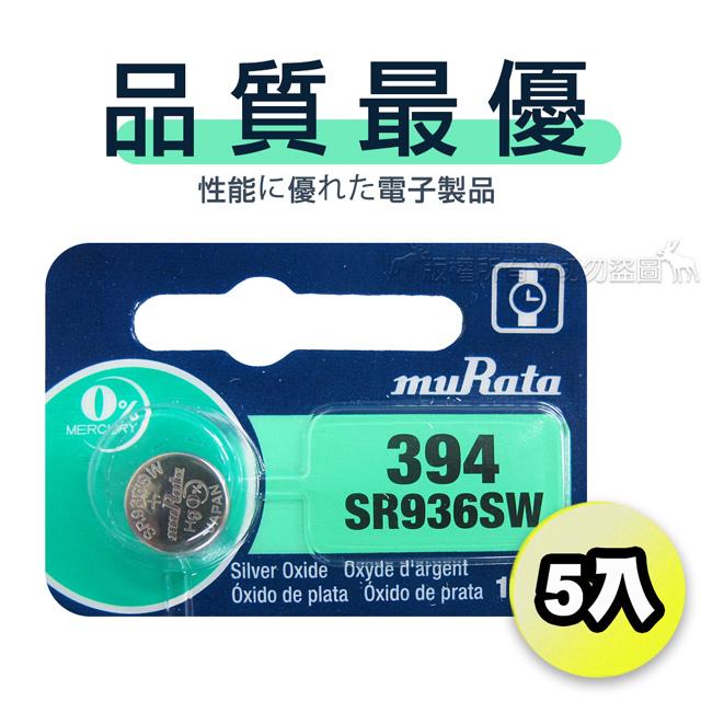 【品質最優】muRata村田(原SONY) 鈕扣型 氧化銀電池 SR936SW/394 (5顆入)1.55V