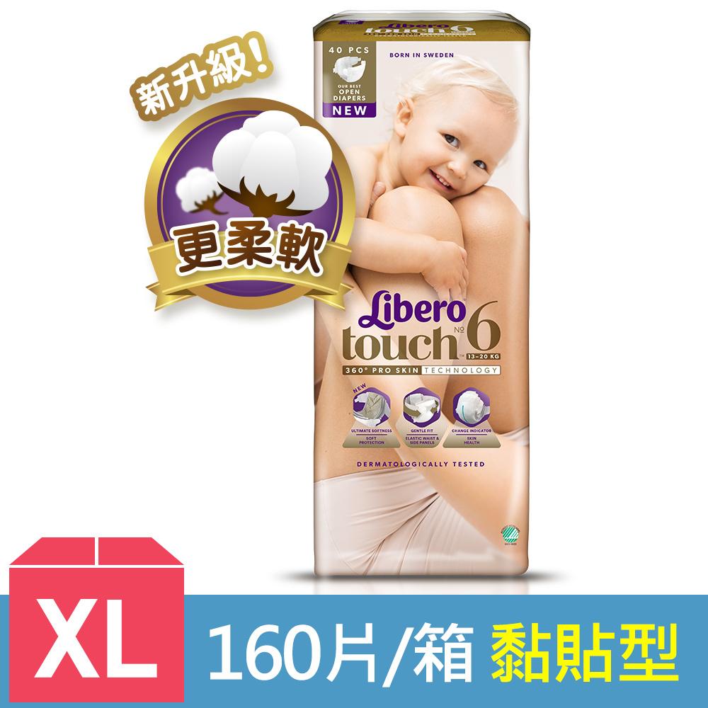 【麗貝樂】Touch嬰兒紙尿褲6號(XL-40片x4包/箱)