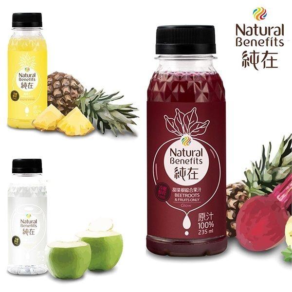 《純在》冷壓鮮榨蔬果汁10瓶(235ml/瓶)(鳳梨汁*4+甜菜根綜合果汁*4+椰子汁*2)