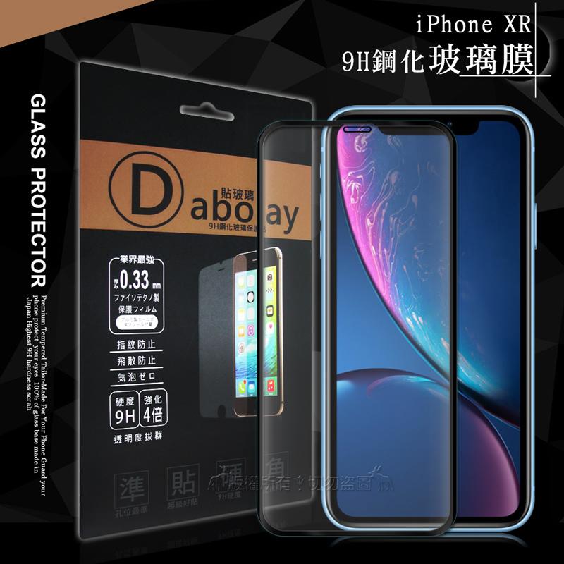 全膠貼合 iPhone XR 6.1吋 3D滿版疏水疏油9H鋼化頂級玻璃膜(黑)