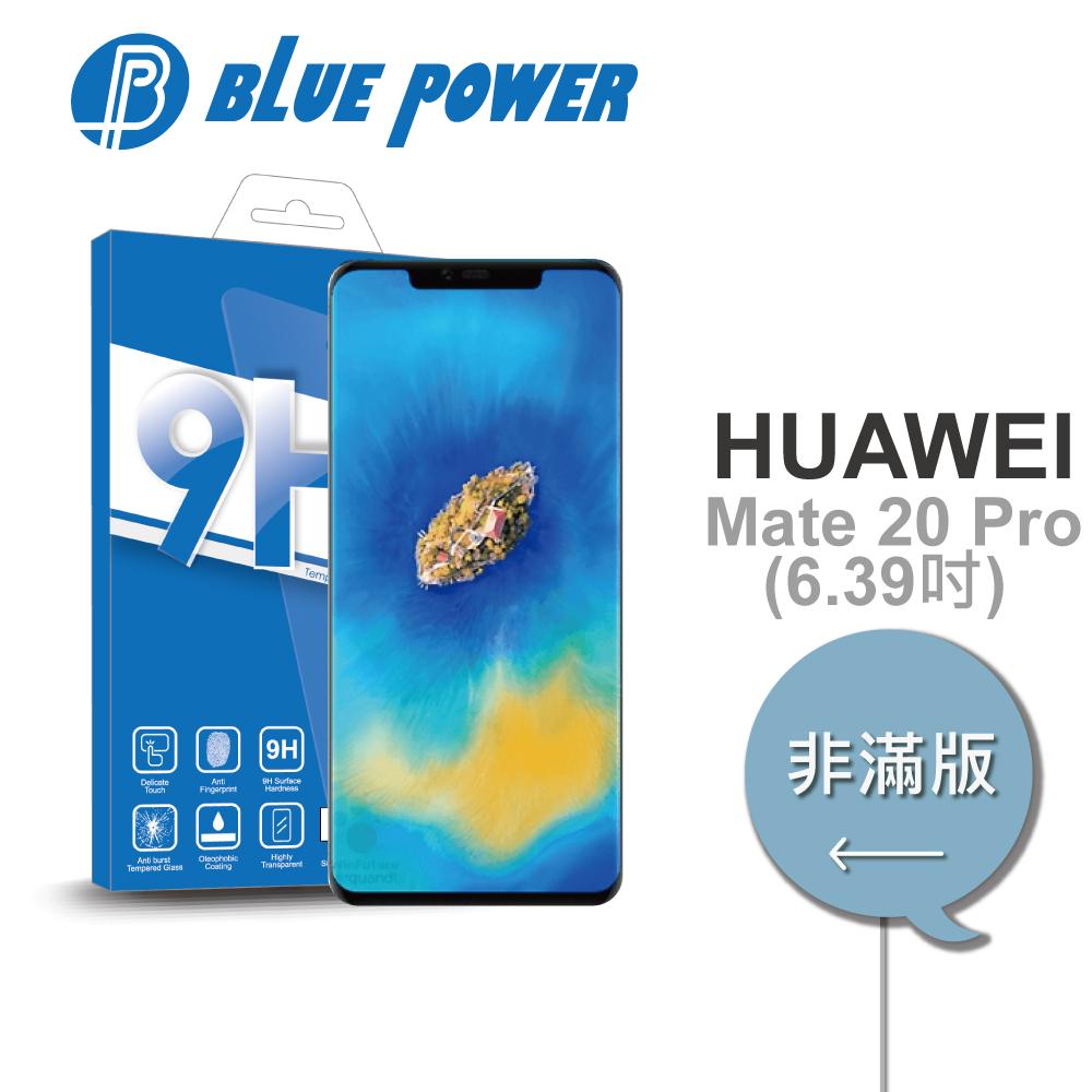 BLUE POWER HUAWEI Mate 20 Pro (6.39吋) 9H鋼化玻璃保護貼