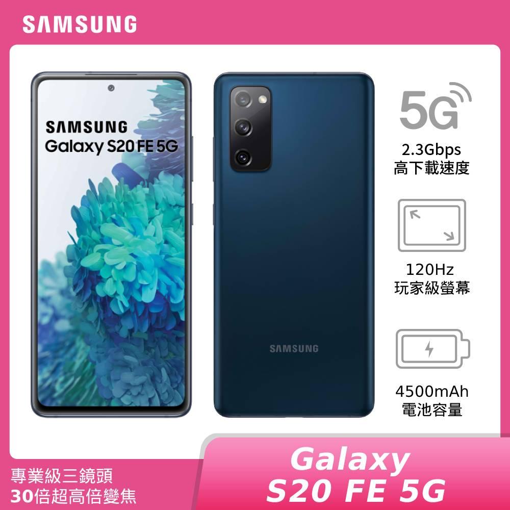 SAMSUNG Galaxy S20 FE 5G 6G/128G SM-G781 【下殺92折 贈配件二好禮】