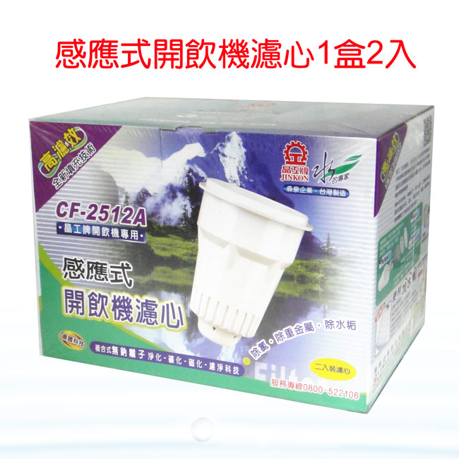 【晶工牌】感應式無鈉離子開飲機濾心 CF-2512A(1盒2入)