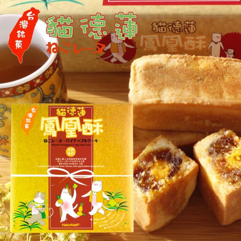 【貓德蓮】鳳凰酥x2盒(10入/盒) 台灣機場熱銷口味