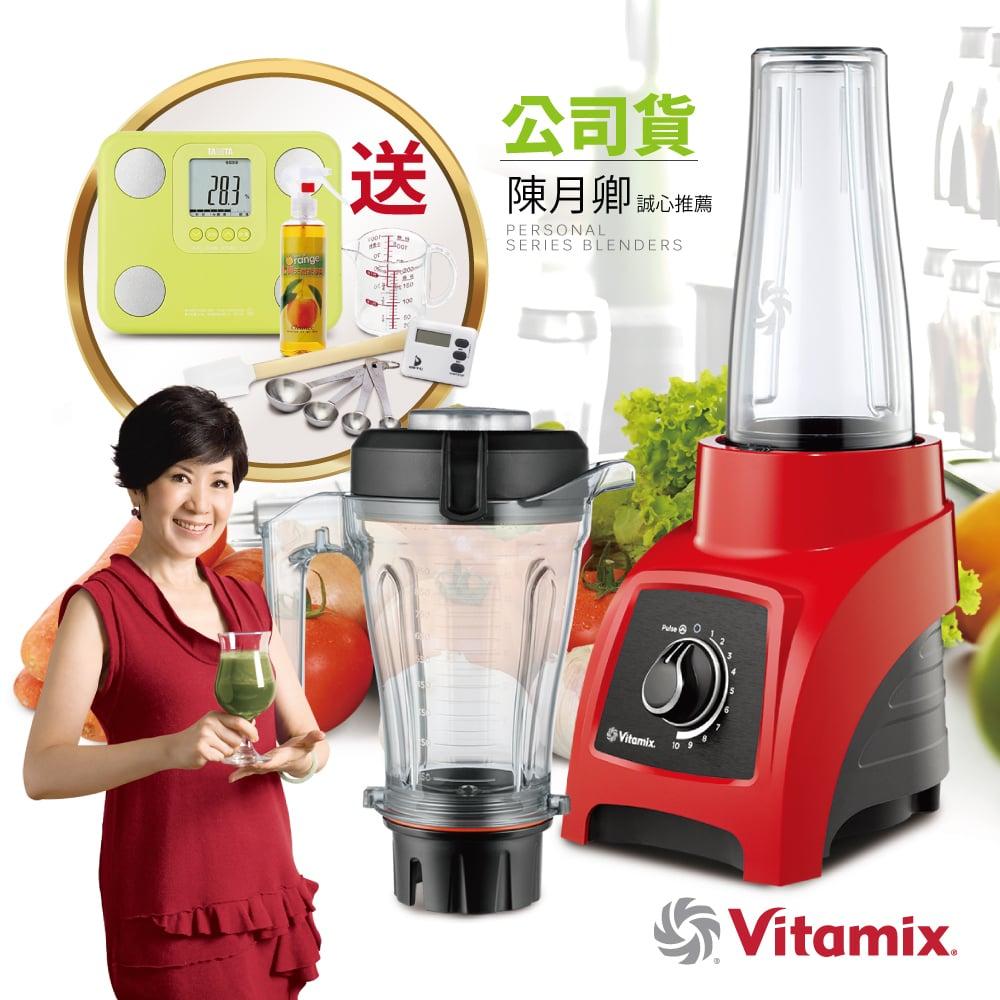 【加碼送體脂計】美國Vita-Mix S30輕饗型全食物調理機-公司貨-紅~送橘寶+TANITA 體組成計 BC751+專用工具組