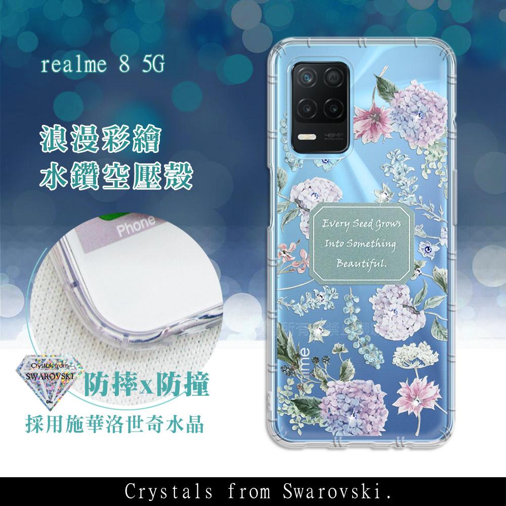 realme 8 5G 浪漫彩繪 水鑽空壓氣墊手機殼(幸福時刻)