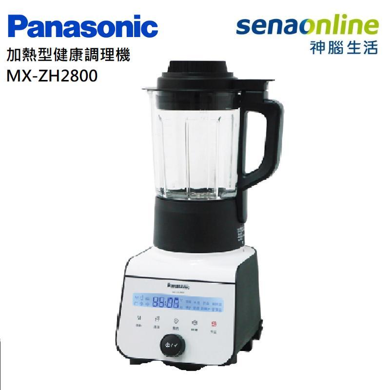 Panasonic 加熱型健康調理機 MX-ZH2800【福利品出清】