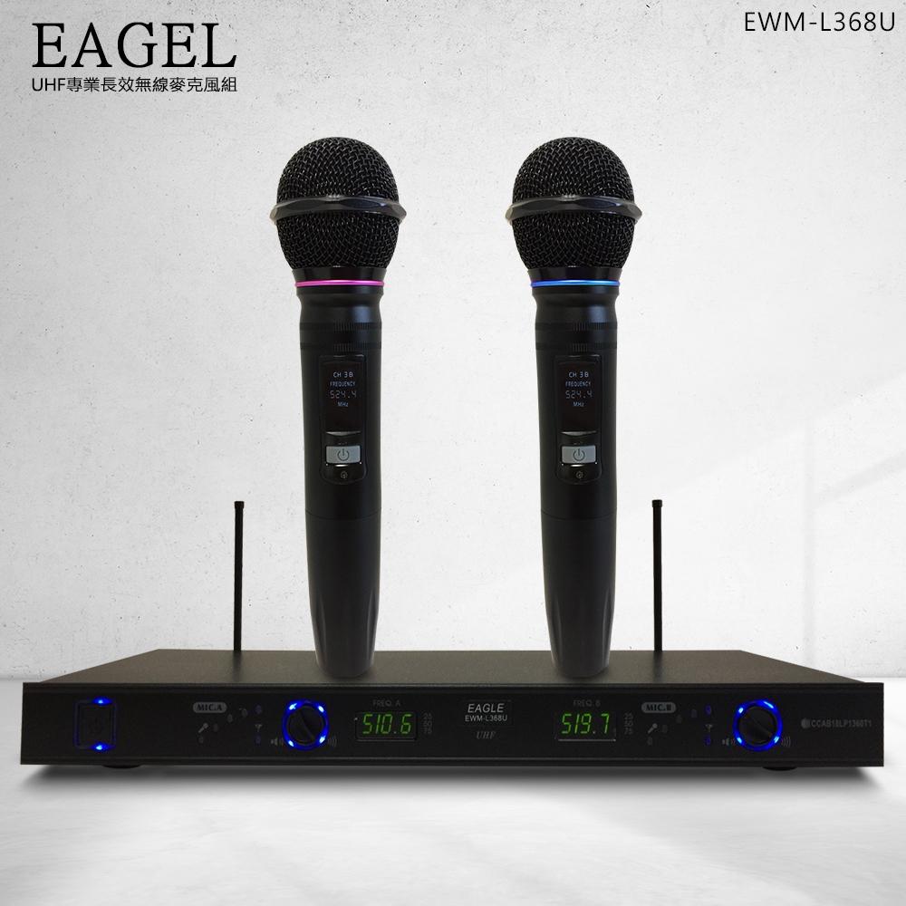 【EAGLE】專業級UHF充電式鋰電池無線麥克風組(EWM-L368U)/坊間唯一專用有保護板充電式鋰電池