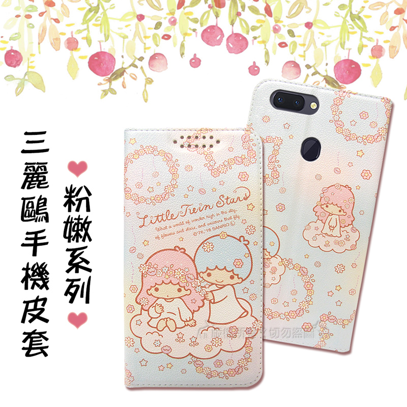 三麗鷗授權 Kikilala 雙子星 OPPO R15 粉嫩系列彩繪磁力皮套(花圈)