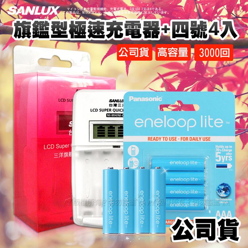 三洋旗艦型充電器+國際牌eneloop lite藍鑽輕量 低自放4號600mAh充電電池(4顆入)