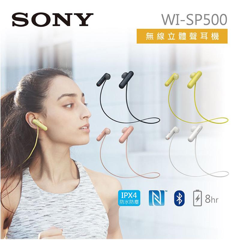 【SONY 索尼】防水系列 無線藍芽 入耳式耳機 WI-SP500 黑色