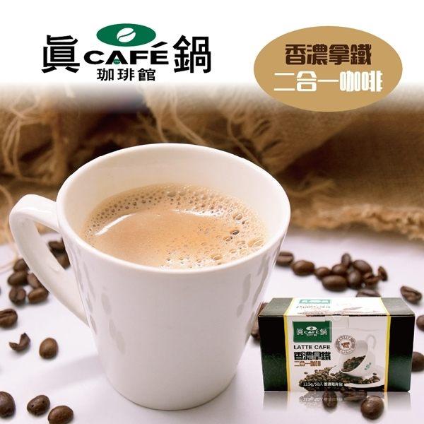 (買一送一)《真鍋珈琲》香濃拿鐵二合一咖啡(50包/盒)