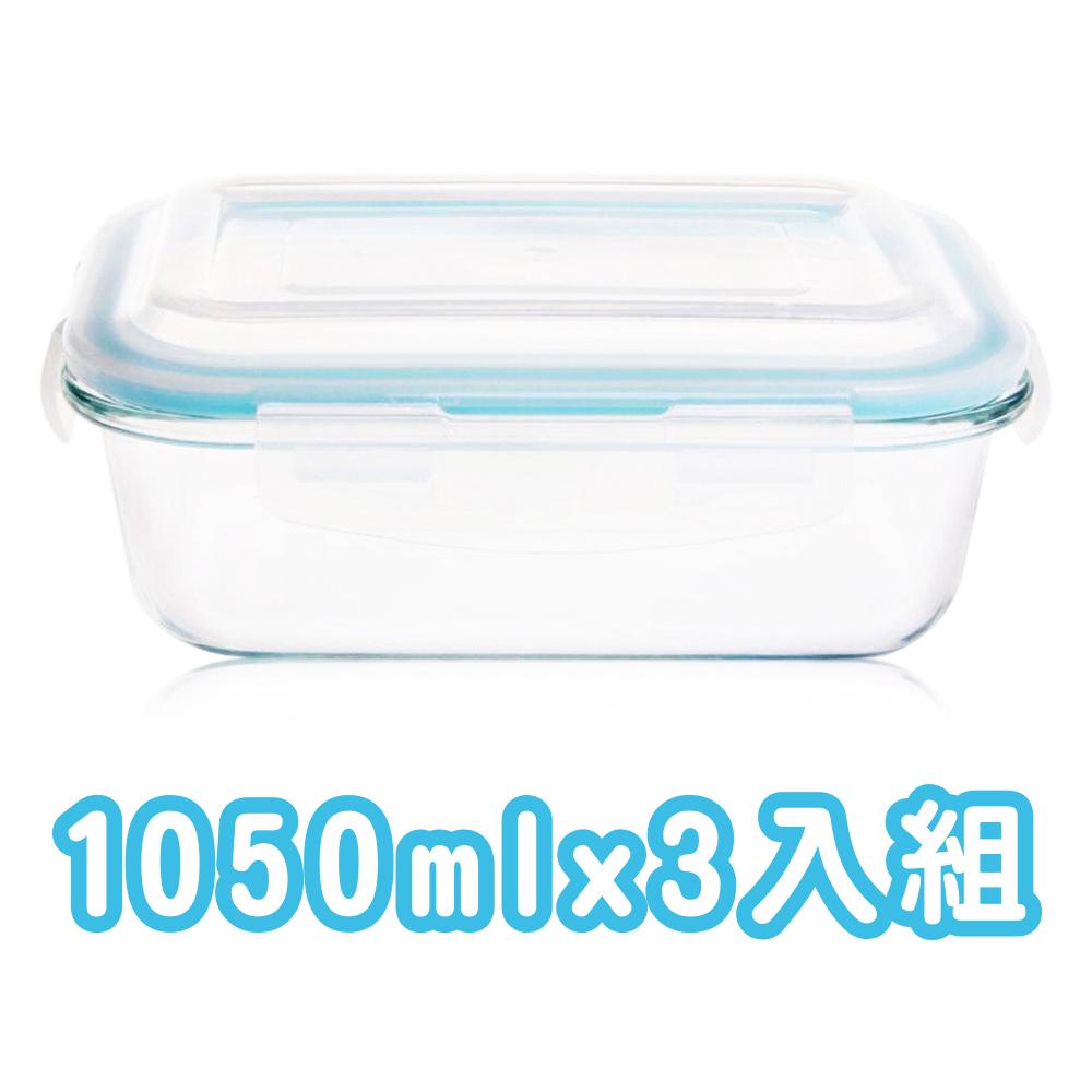 【Live&Life】居家生活耐高溫玻璃保鮮盒10501ML*3/組