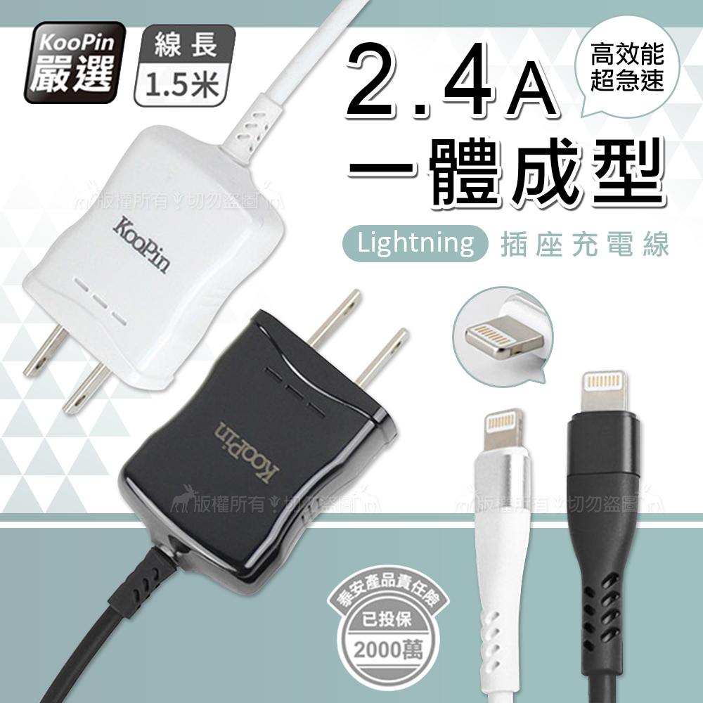 KooPin 2.4A一體成型插座充電線 iPhone Lightning快充線 高效能超急速閃充線(1.5M)-優雅白