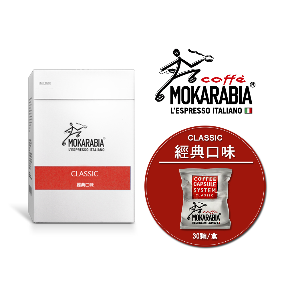 【Mokarabia摩卡拉比亞】Classic經典傳承 膠囊咖啡(30入)