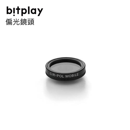 bitplay SNAP! LENS 專用鏡頭 【偏光鏡頭 】須搭配bitplay SNAP! 6/Pro 相機殼使用
