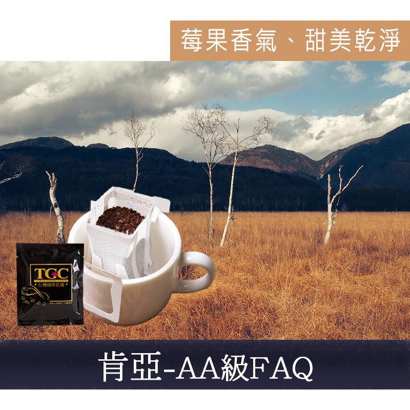 【TGC】肯亞AA級FAQ 掛耳咖啡(50入)