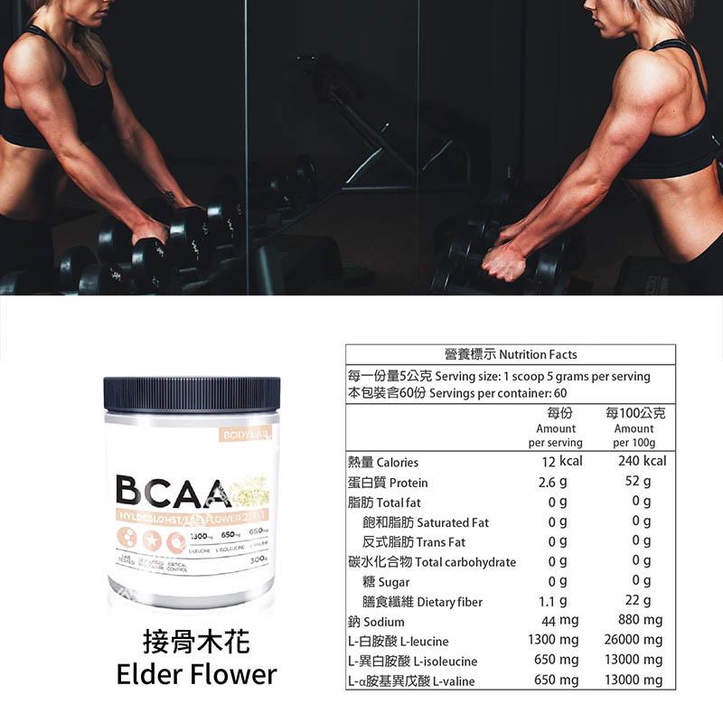 【丹麥 BODYLAB】Vegan BCAA 2:1:1 支鏈胺基酸 300g-接骨木花
