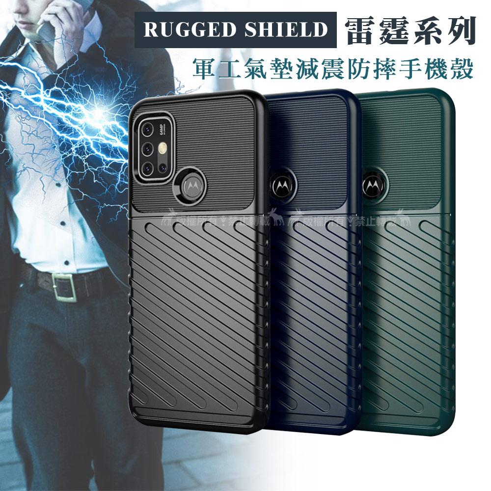 RUGGED SHIELD 雷霆系列 Motorola Moto g30 / g10 共用 軍工氣墊減震防摔手機殼(藏青藍)
