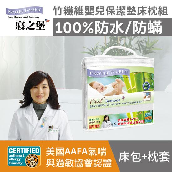【美國寢之堡】竹纖維嬰幼兒保潔墊床枕組