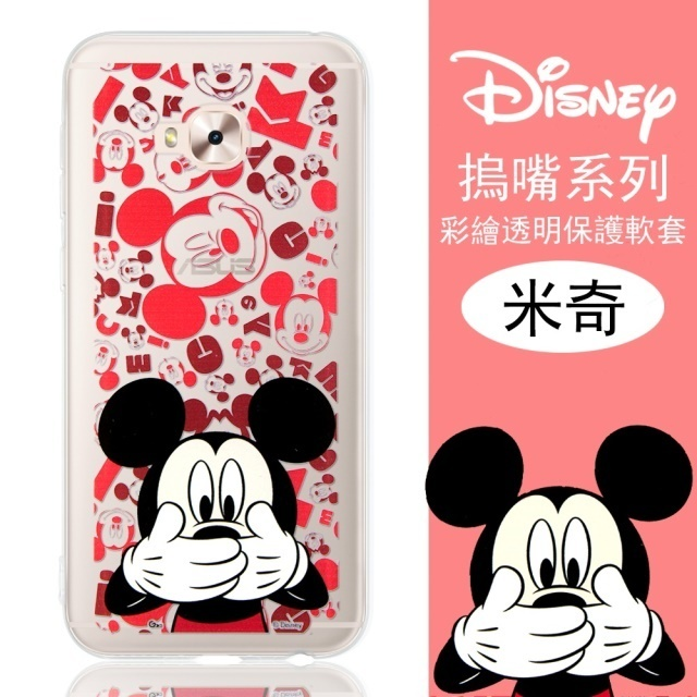 【Disney】華碩 ASUS Zenfone 4 Selfie Pro ZD552KL 摀嘴系列 彩繪透明保護軟套(米奇)