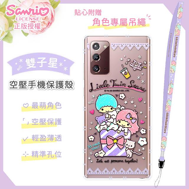 【雙子星】三星 Samsung Galaxy Note20 5G 氣墊空壓手機殼(贈送手機吊繩)