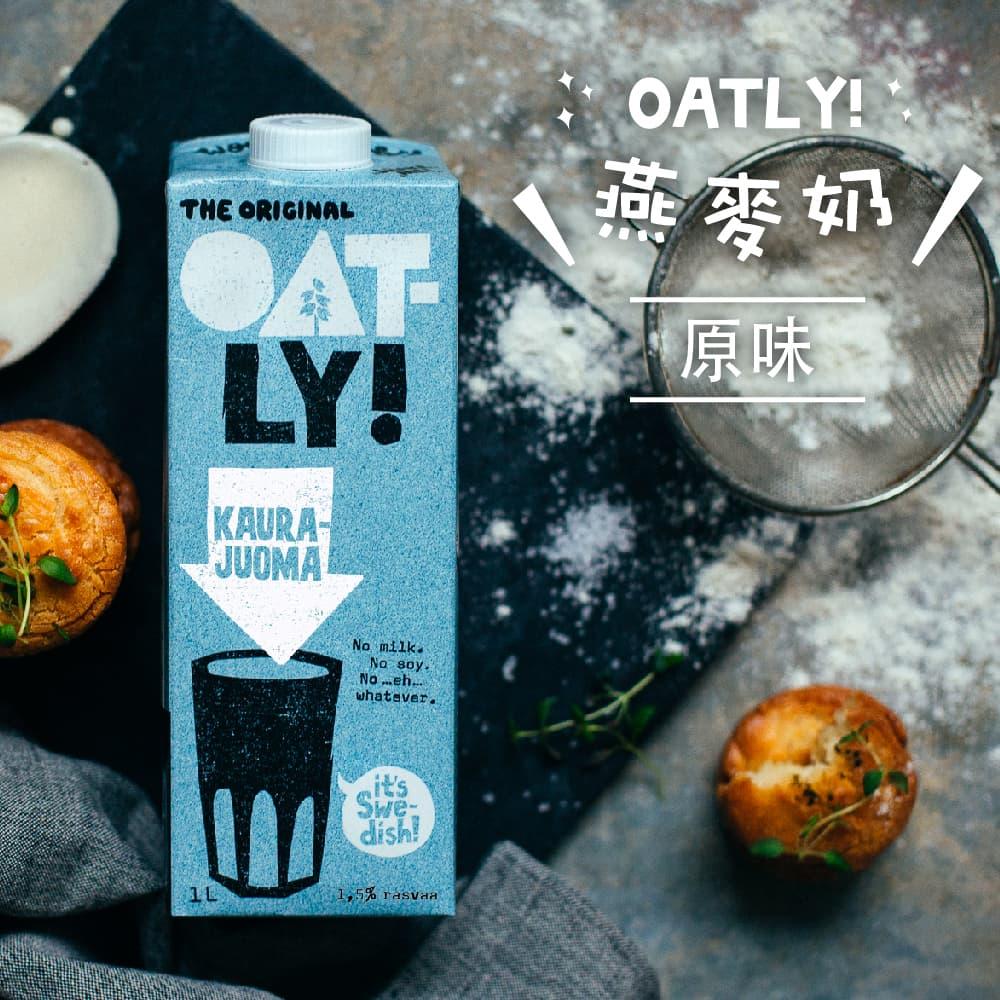 【瑞典Oatly】原味燕麥奶 1000mlX12瓶