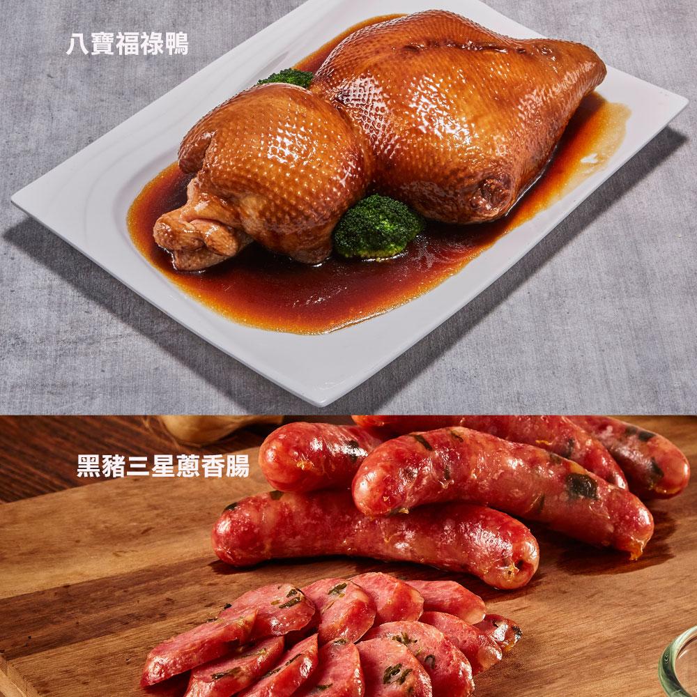 (1/26-1/29出貨)預購【新東陽-富貴年菜五人份】八寶福祿鴨1700g+黑豬三星蔥香腸(360g)
