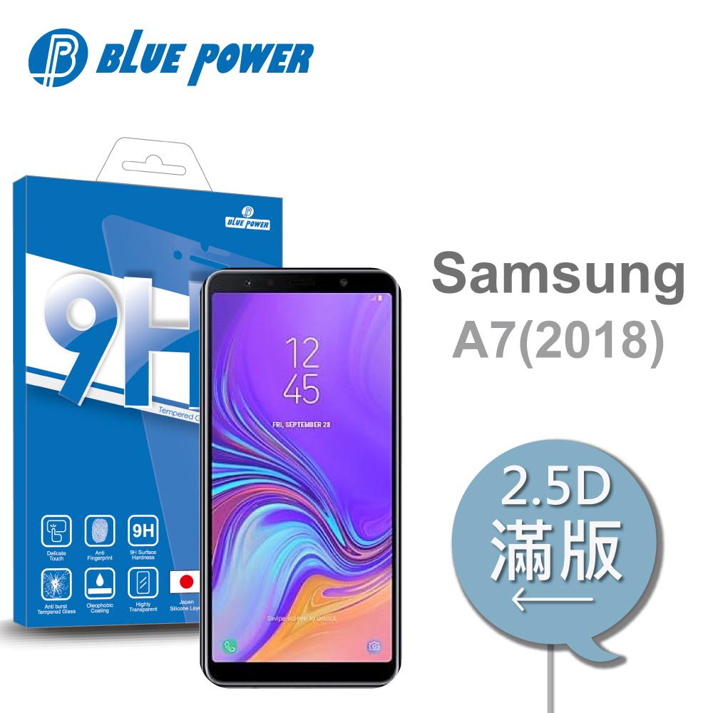 BLUE POWER SAMSUNG Galaxy A7 (2018) 2.5D滿版 9H鋼化玻璃保護貼 - 黑色