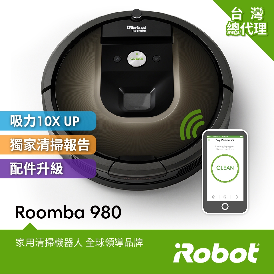 限時下殺7折up 美國iRobot Roomba 980 智慧吸塵+wifi掃地機器人 總代理保固1+1年