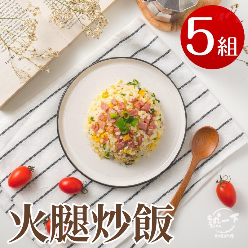 【熱一下即食料理】神廚級炒飯-火腿炒飯x5包(240g/包)