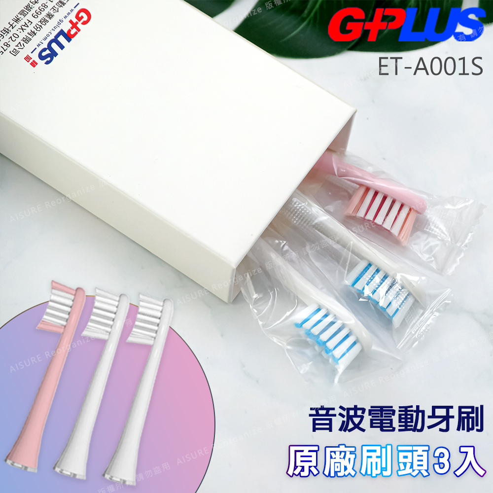 【GPLUS拓勤】G-PLUS 音波電動牙刷 (ETA001S)專用原廠刷頭組(一組3入)白2粉1
