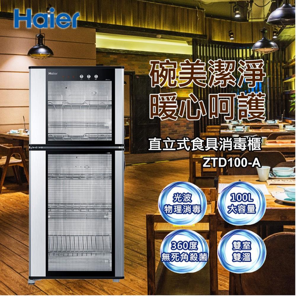 【Haier 海爾】餐廳商用直立式餐具消毒櫃 烘碗機 ZTD100-A 送比利時DOMO養生調理機DJ-1102