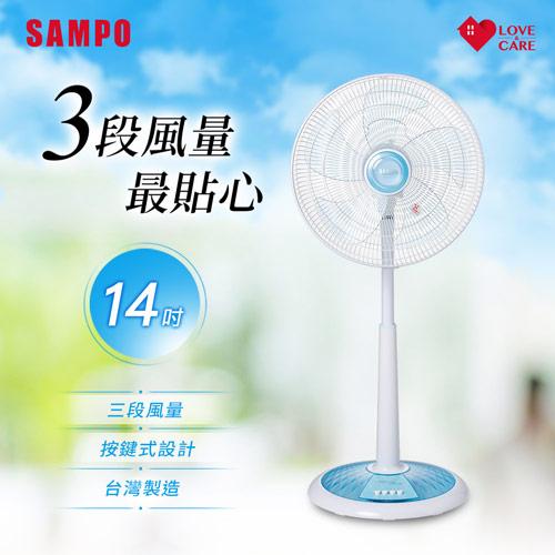【SAMPO聲寶】14吋星鑽型機械式立扇 SK-FV14