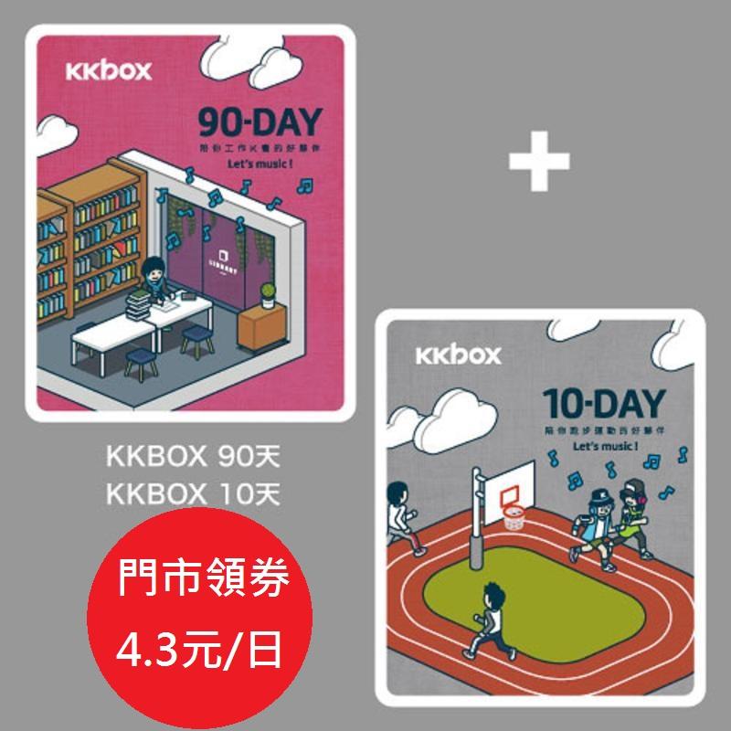 KKBOX 90天 + 加贈KKBOX 10天